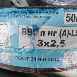 Кабели и провода - Кабель ВВГнг 3х2,5 , 0