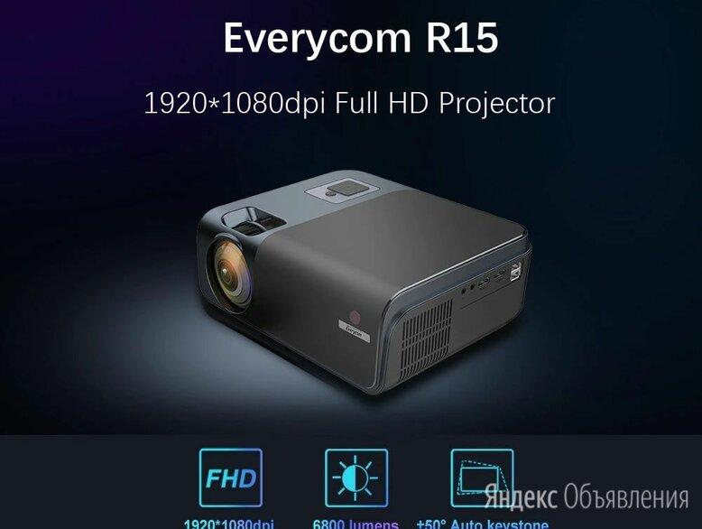 Новый FullHD проектор Everycom R15 6800люмен по цене 11000₽ - Проекторы, фото 0