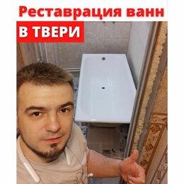 Ванны - Реставрация ванн в Твери, 0