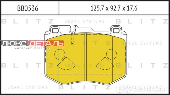 BLITZ BB0536 Колодки тормозные дисковые  перед прав/лев   по цене 1739₽ - Тормозная система , фото 0