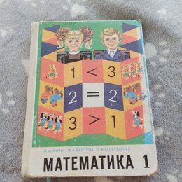 Учебные пособия - Математика 1 класс м.и. моро, м.а. бантова, 0