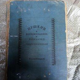 Антикварные книги - Книга 1936 года. Пушкин в воспоминаниях и рассказах современников, 0