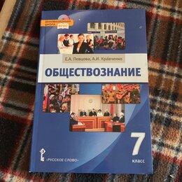Учебные пособия - Обществознание 7 класс учебник певцова кравченко учебник, 0