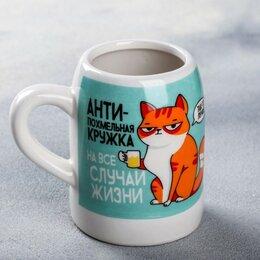 "Кружки, блюдца и пары - Кружка пивная ""Антипохмельная"", 200 мл   4441303, 0"