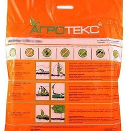 Укрывной материал и пленка - Укрывной материал агротекс, 0