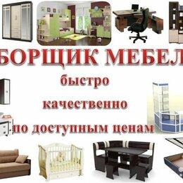 Ремонт и монтаж товаров - Сборка и установка мебели, 0