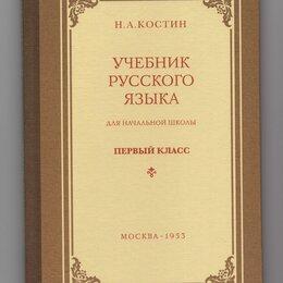 Учебные пособия - Учебник русского языка для начальной школы 1 класс Костин репринт 1953, 0