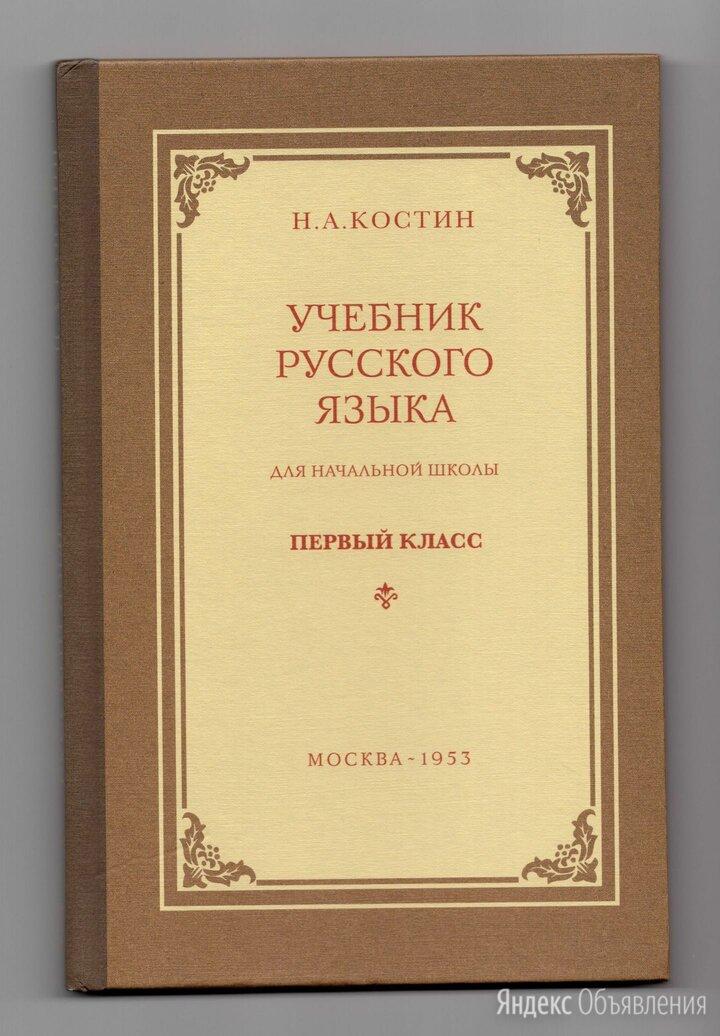 Учебник русского языка для начальной школы 1 класс Костин репринт 1953 по цене 749₽ - Учебные пособия, фото 0
