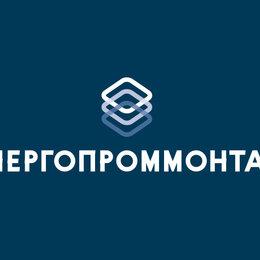 Электромонтажники - Инженер РЗА, 0
