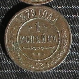 Монеты - Медная монеты РИ, 0