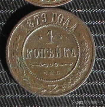 Медная монеты РИ по цене 100₽ - Монеты, фото 0