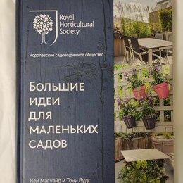 Дом, семья, досуг - Большие идеи для маленьких садов, 0