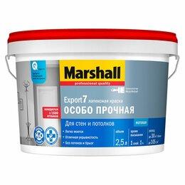 Краски - Краска Marshall Export-7 интерьерная матовая  2,5л ВW, 0