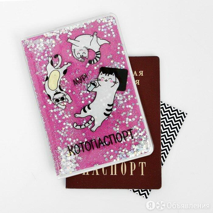 "Обложка на паспорт ""Котопаспорт"", шейкер по цене 275₽ - Обложки для документов, фото 0"
