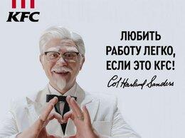 Сотрудник бригады ресторана - Сотрудник ресторана быстрого обслуживания (KFC), 0