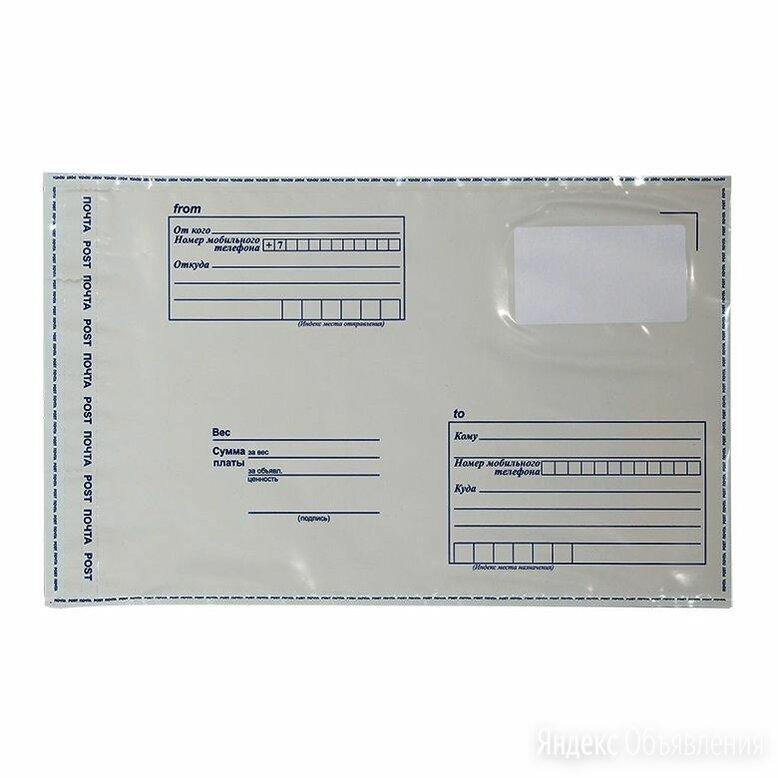 Пакет почтовый полиэтиленовый  по цене 350₽ - Упаковочные материалы, фото 0