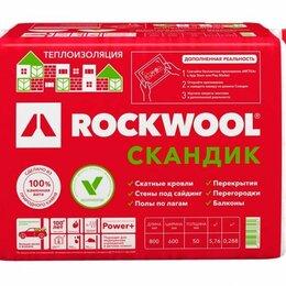 Изоляционные материалы - Утеплитель ROCKWOOL Лайт Баттс Скандик 800*600*50 мм 5.76м2, 0