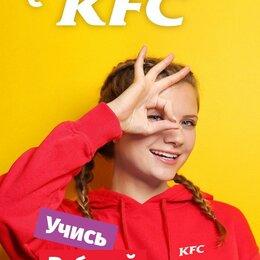 Официанты - Официант-кассир в KFC, 0