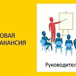 Руководители - Руководитель структурного подразделения, 0