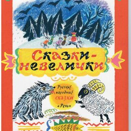 Детская литература - Книга детская Сказки-невелички русские народные сказки Лиса волк журавль, 0