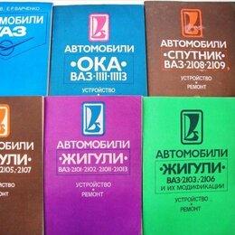 Техническая литература - Автомобили Жигули Ваз 2101 2104 2105 2107 устройство и ремонт вершигора, 0