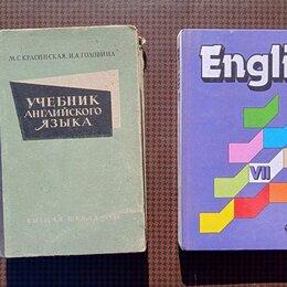 Наука и образование - Учебник английского языка  1961 год, 0