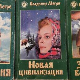 """Астрология, магия, эзотерика - Книги Владимира Мегре""""Анастасия"""", 0"""