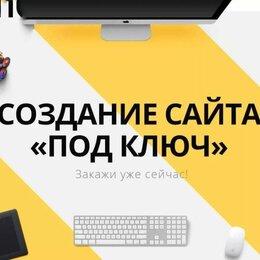 IT, интернет и реклама - Создание сайтов на заказ, под ключ., 0