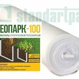 Изоляционные материалы - Полотно полиэфирное иглопробивное геопарк 100 геотекстиль садовый, 0