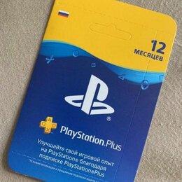Подарочные сертификаты, карты, купоны - Подписка sony playstation plus на 12 месяцев, 0