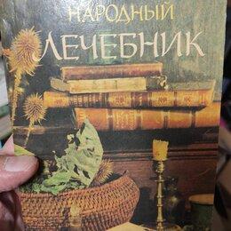 Дом, семья, досуг - книга Русский народный лечебник, 1991 год, 0