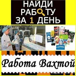 Упаковщики - УПАКОВЩИК / УПАКОВЩИЦА  Вахта в Москве 15/ 30/ 45 с питанием, 0