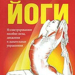 Спорт, йога, фитнес, танцы - Анатомия йоги (авт. Мэтьюз Каминофф), 0