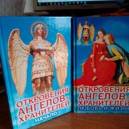 Прочее - Гарифзянов Р.И.Откровения ангелов-хранителей любовь и жизнь, 0