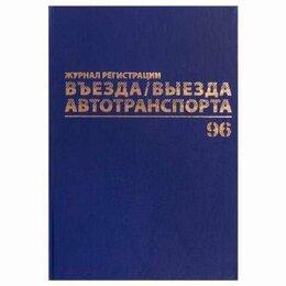 Сопутствующие товары - Журнал регистрации въезда/выезда автотранспорта, 96 л., А4 200х290 мм, бумвин..., 0