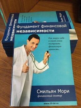 """Бизнес и экономика - Книга """"Фундамент финансовой независимости"""",…, 0"""