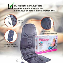 Другие массажеры - Массажная накидка на сиденье с пультом, 0