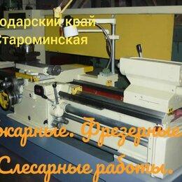 Прочие услуги - Токарные, фрезерные работы любой сложности и объёма. , 0