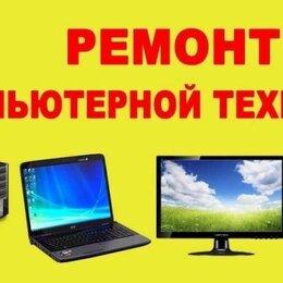 Ремонт и монтаж товаров - Ремонт компьютеров системных блоков   ноутбуков нетбуков  моноблоков всех видов, 0