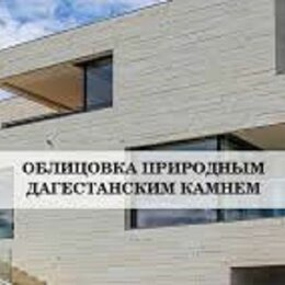 Отделочники - Требуются Облицовщики Дагестанским Камнем, 0