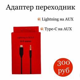 Зарядные устройства и адаптеры - Кабель адаптер lightning to 3.5 aux audio jh-023 для apple, 0