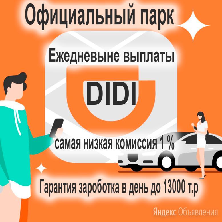 Водитель DiDi на своём авто - Мастера, фото 0