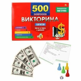 Прочее - Викторина 500 вопросов «Богатеи» ИН-4926, 0