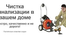 Бытовые услуги - прочистка канализации в Ставрополе, 0