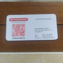 Рации - Радиомир 96, 0