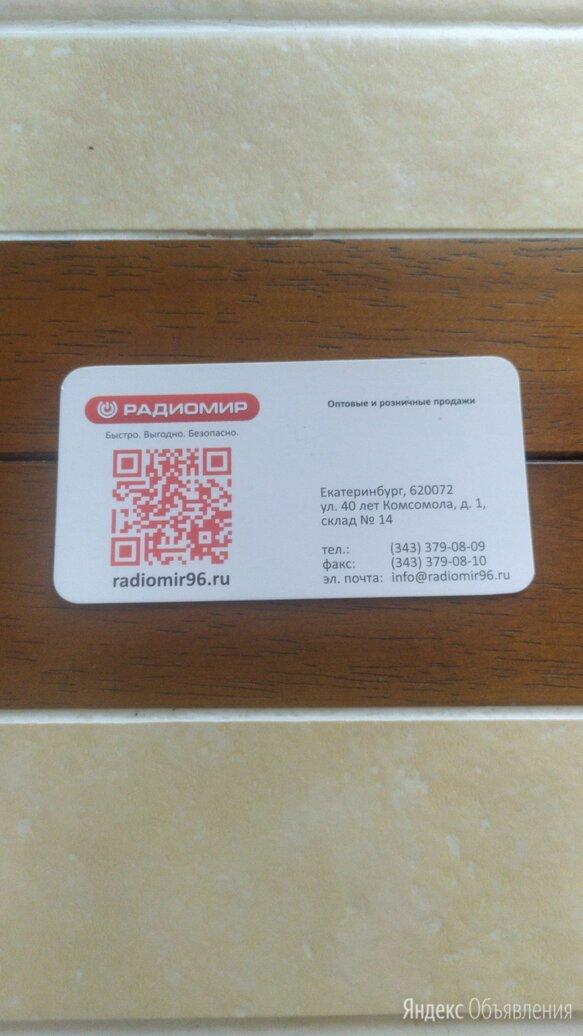 Радиомир 96 по цене не указана - Рации, фото 0