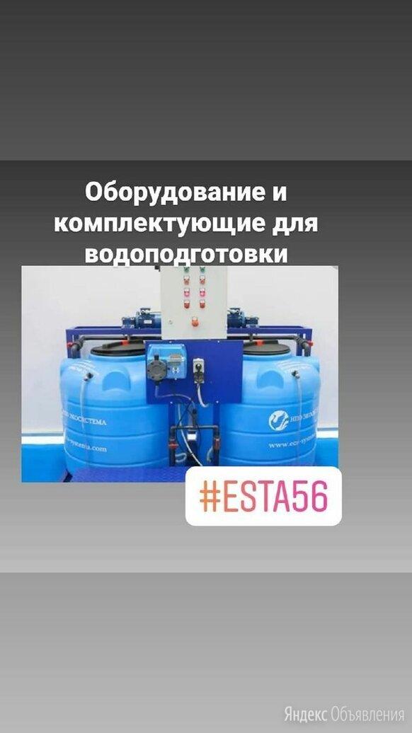 Оборудование для водоподготовки по цене не указана - Производственно-техническое оборудование, фото 0