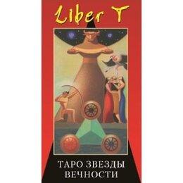 Товары для гадания и предсказания - Таро Либер Т - Звёзды Вечности (Кроули), 0