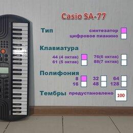 Клавишные инструменты - Casio SA-77. Детский синтезатор. Новый, 0
