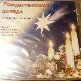 Книги в аудио и электронном формате - Рождественские CD mp3 аудиокнига песни стихи проза новый, 0